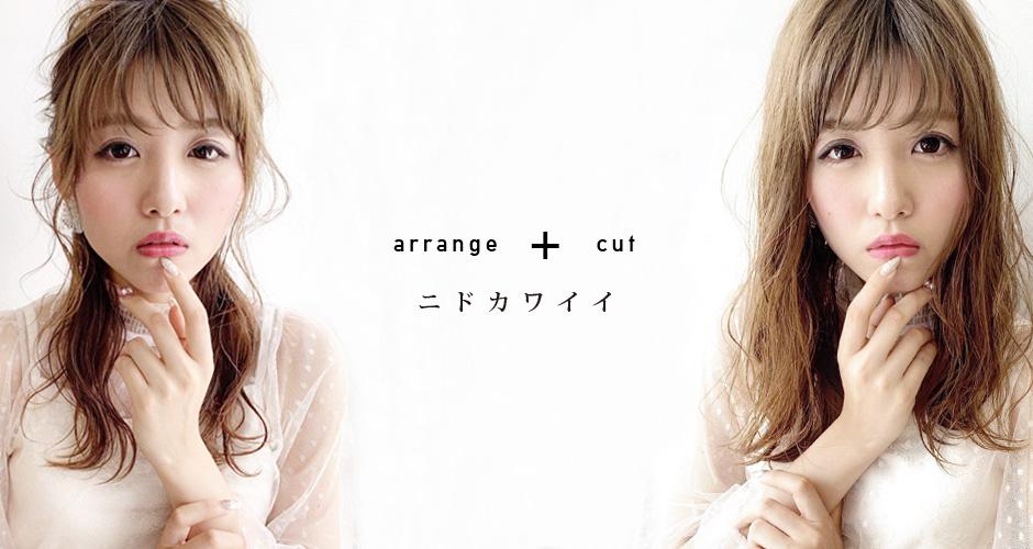 アレンジカットで2度かわいい|2do/ニド|浜松の美容院・ヘアアレンジサロン