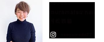 村松奈緒|nao_muramatsu