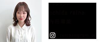 内田零奈|reina_uchida